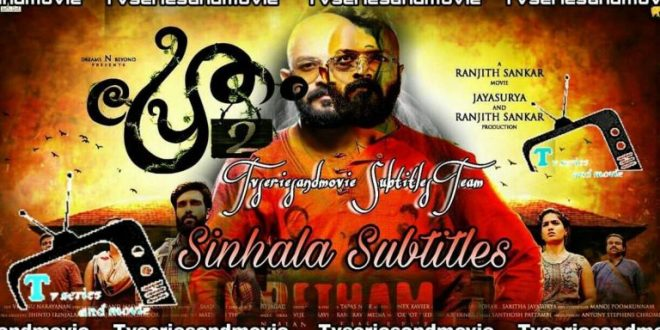 Sinhala sub
