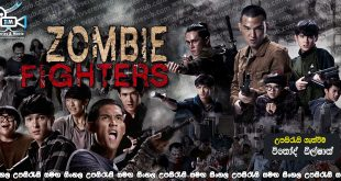 zombie fighters 2017