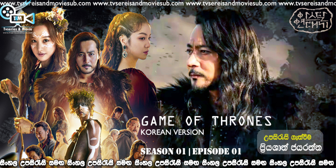 Arthdal Chronicles: Complete Season