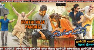 prathi Roju Pandage 2019 Sinhala Sub