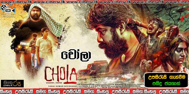 Chola (2019) Sinhala Subtitles