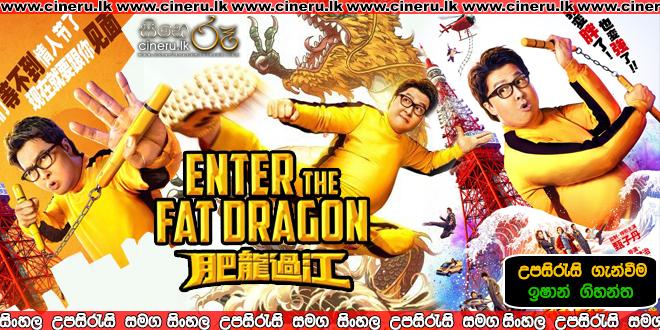 Enter the Fat Dragon Sinhala Sub