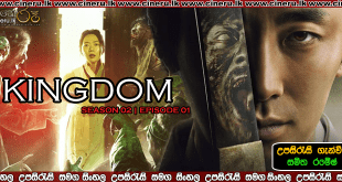 Kingdom (2020) S2 E1 Sinhala Subtitles