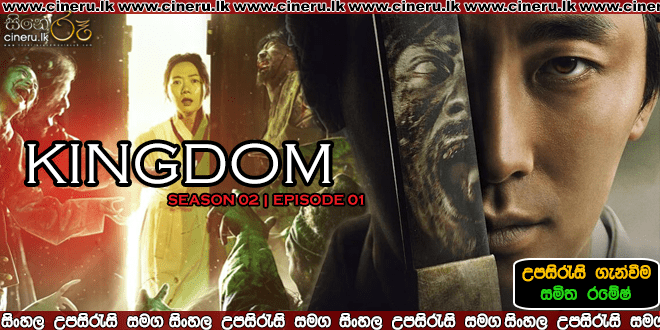 Kingdom (2020) S2 E1 Sinhala Subtitles
