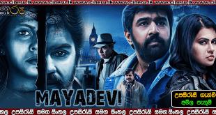 Mayadevi Sinhala sub