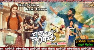 Raja Vaaru Rani Gaaru 2019 Sinhala Sub