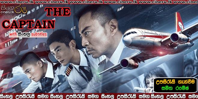 The Captain 2019 Sinhala Sub