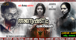 Anveshanam Sinhala Sub