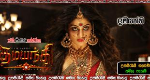 Damayanthi Sinhala Sub