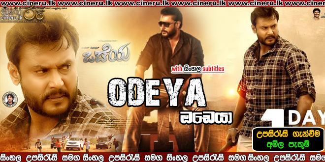 Odeya 2019 Sinhala Sub