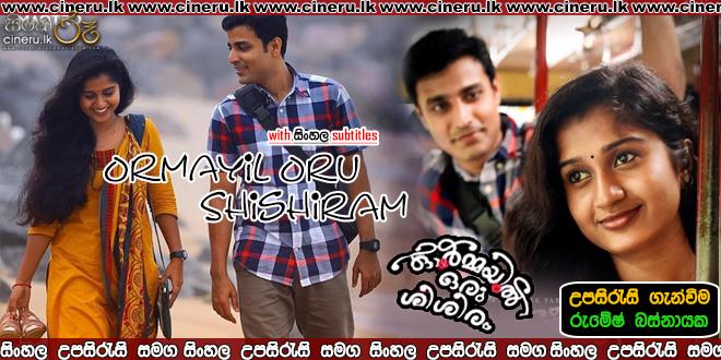 Ormayil Oru Shishiram Sinhala Sub