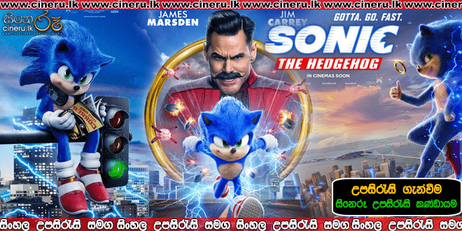 Sonic 2020 Sinhala Sub