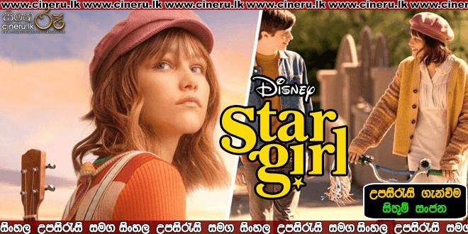Stargirl Sinhala Sub