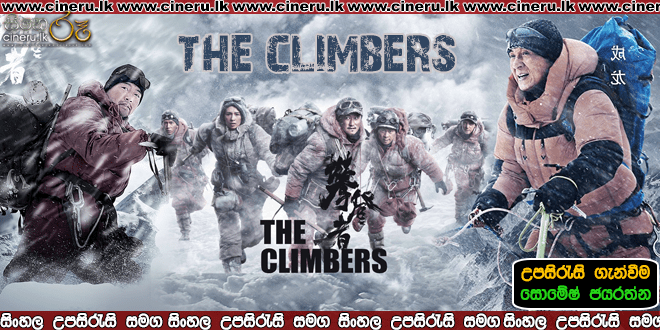 The Climbers Sinhala Sub