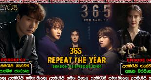 365 repeat the year e03 e04 sinhala subtitles