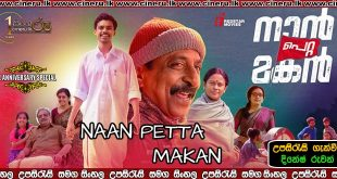 Naan Petta Makan Sinhala Sub