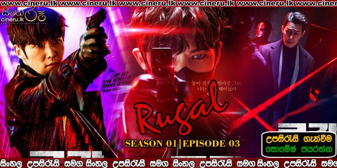 rugal e3 Sinhala Sub