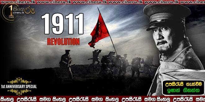 1911 revolution sinhala sub