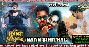 Naan Sirithaal Sinhala Subtitles