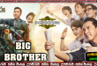 big brother 2018 Sinhala Sub