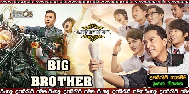 big brother 2018 Sinhala Sub