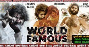 world famous lover sinhala sub