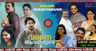 Varane Avashyamund (2020) Sinhala Subtitles