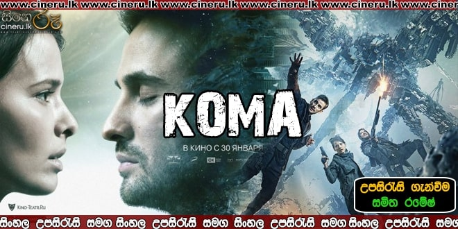 Coma 2019 Sinhala Sub
