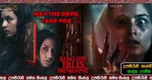 May the Devil Take You (2018) Sinhala Subtitles