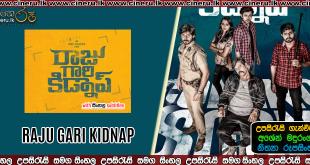 Raju Gari Kidnap Sinhala Sub