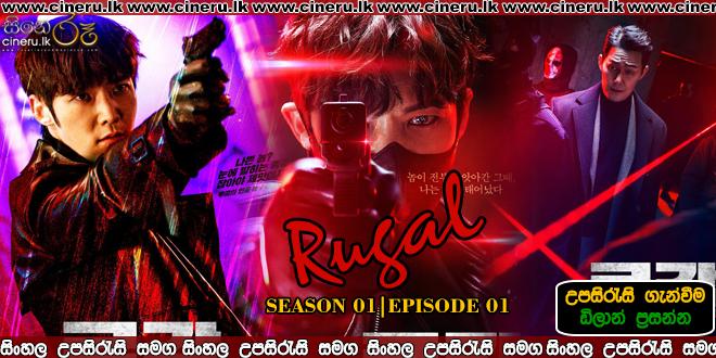 Rugal 2020 Sinhala Subtitles