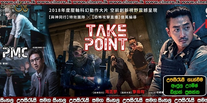 Take Point Sinhala Sub