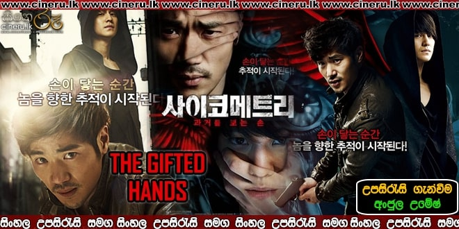 The Gifted Hands 2013 Sinhala Sub