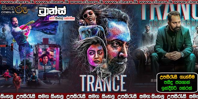 Trance 2020 Sinhala Sub