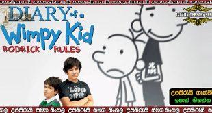 diary of a wimpy kid Sinhala sub