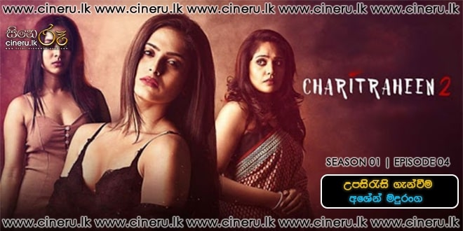 Charitraheen Sinhala Sub