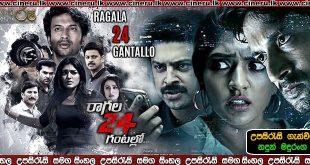 Ragala 24 Gantallo Sinhala Sub