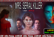 mrs serial killer 2020 sinhala sub