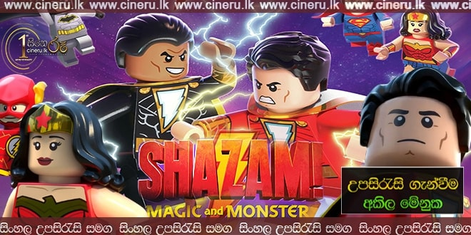 Shazam Magic Monsters 2020 Sinhala Sub