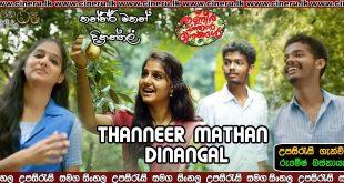 Thanneer Mathan Dinangal Sinhala Sub