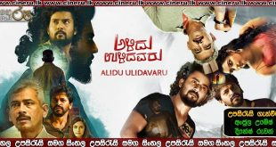 Alidu Ulidavaru 2019 Sinhala Sub