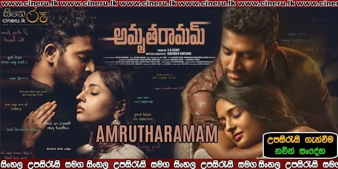 Amrutha Ramam 2020 Sinhala Sub