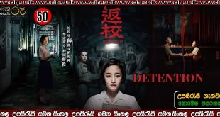 Detention 2019 Sinhala Sub