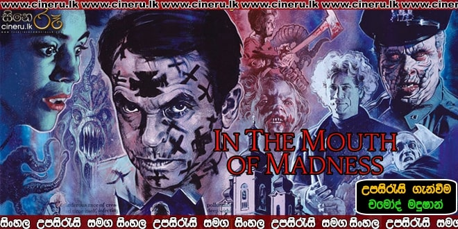 In the Mouth of Madness 1994 Sinhala Sub