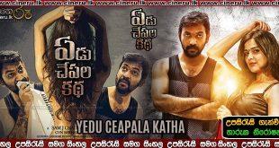 Yedu Chepala Katha 2019 Sinhala Sub