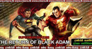 Superman Shazam The Return of Black Adam 2010 Sinhala Sub