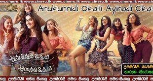Anukunnadi Okkati Ayyindhi Okati 2020 Sinhala Sub