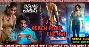 Beach Road Chetan 2019 Sinhala Sub
