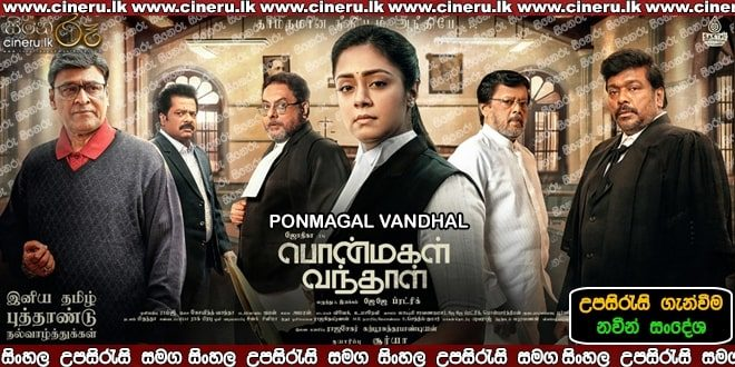 Ponmagal Vandhal 2019 Sinhala Sub