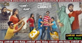 Pressure Cooker 2020 Sinhala Sub
